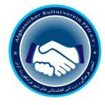 Afghanischer Kulturverein Frankfurt (Oder) e.V.
